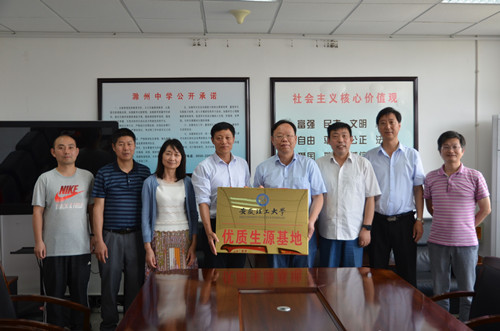 安徽理工大学在滁州两所中学建立优质生源基地