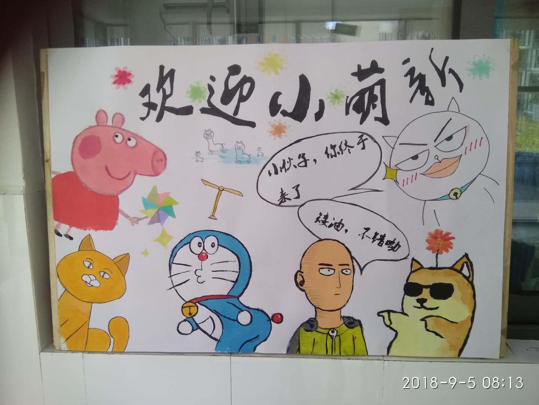 """宿管阿姨制作的迎新海报""""欢迎小萌新""""."""