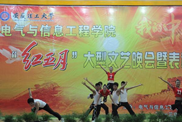 """电信学院举办""""红五月--我的中国梦""""文艺晚会"""
