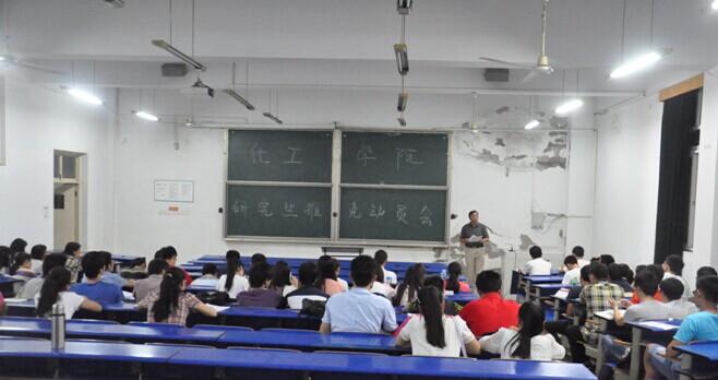 化学工程学院召开2015年研究生推免工作动员会
