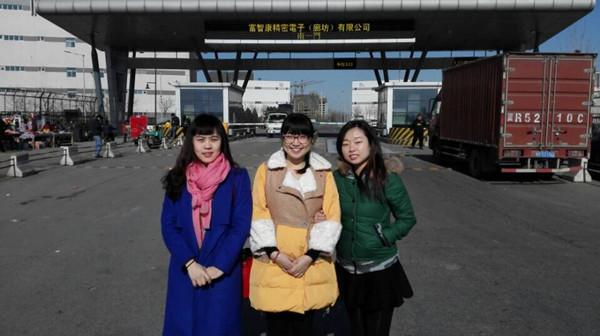 走访在富志康(原富士康)精密电子有限公司就职的周梅,王先红,张文文图片