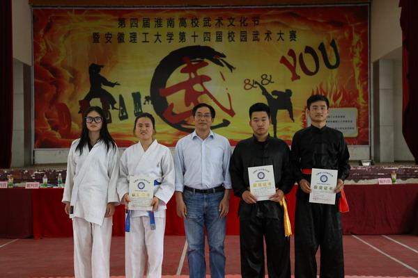 安徽理工大学第十四届校园武术大赛成功举办