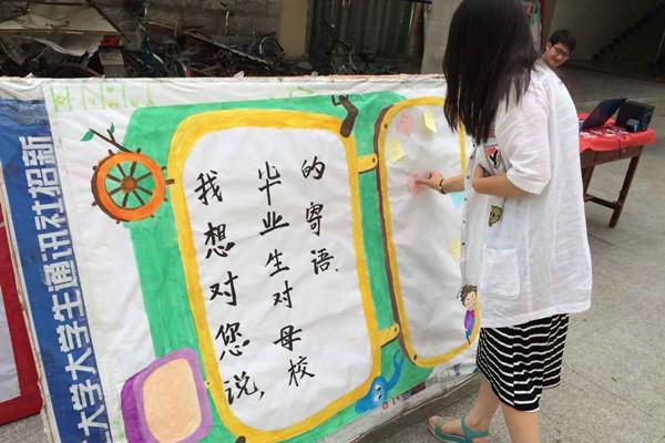6月5日,医学院毕业生在西校区食堂门口开展文明离校倡议签名活动
