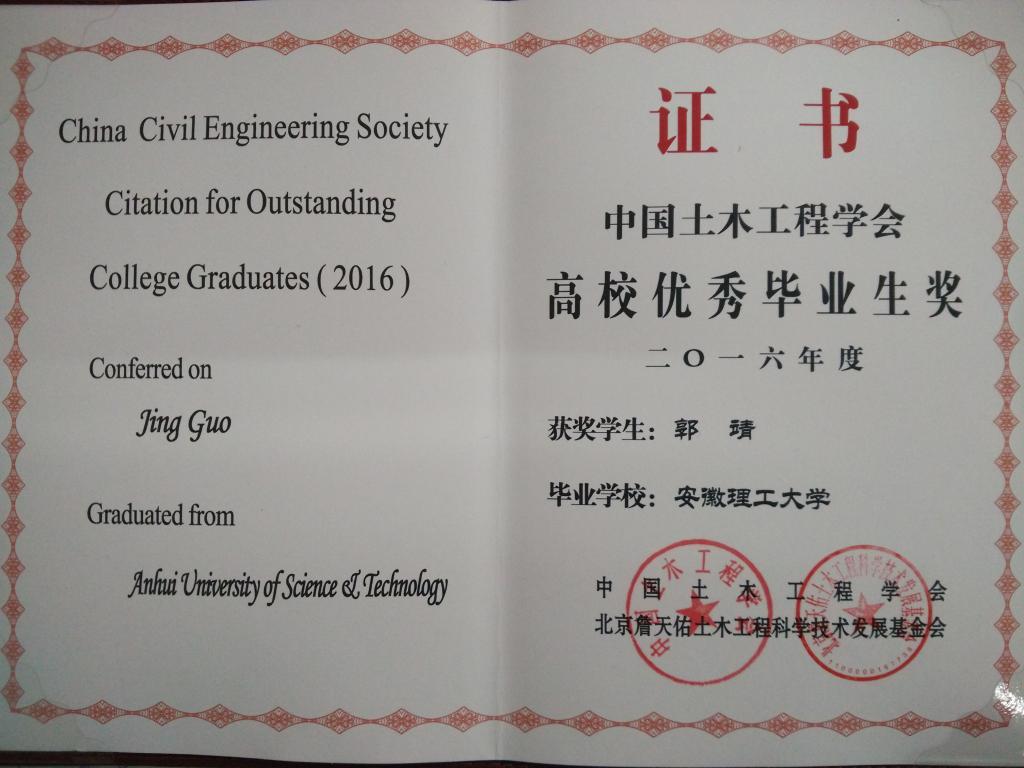 土木学院毕业生获中国土木工程学会优秀毕业生奖