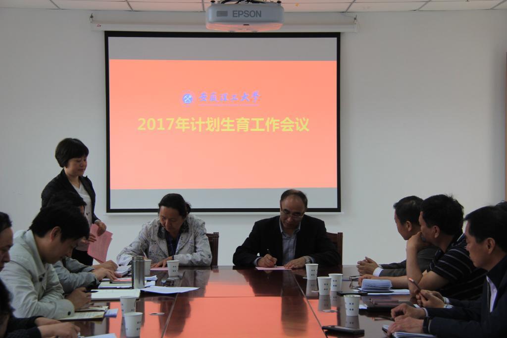 学校召开2017年人口与计划生育工作会议